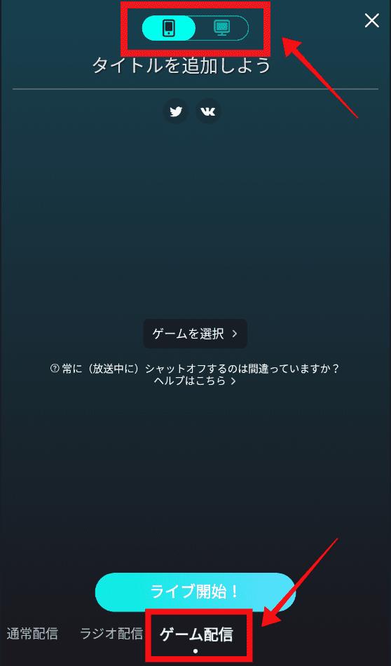 ビゴライブ:ゲーム配信