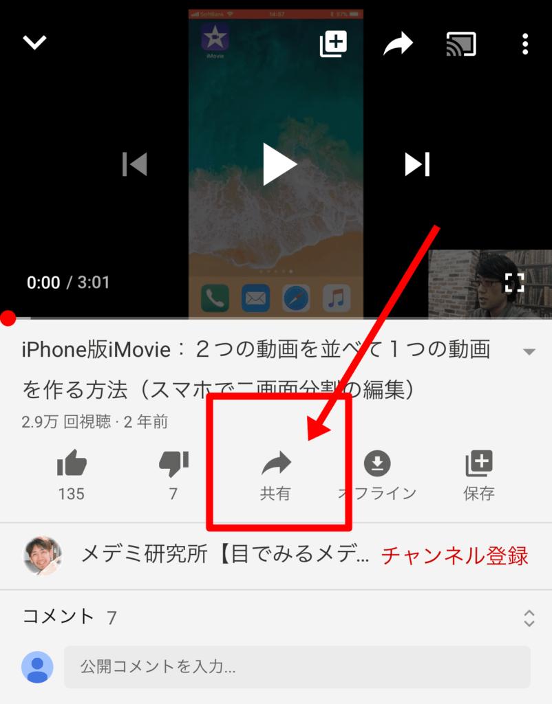 YouTubeの再生画面から「共有」をタップ