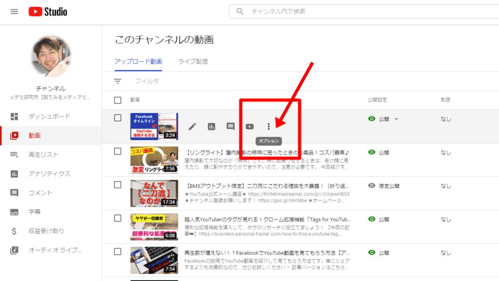 YouTube Studioで動画を選択「オプション」をクリック