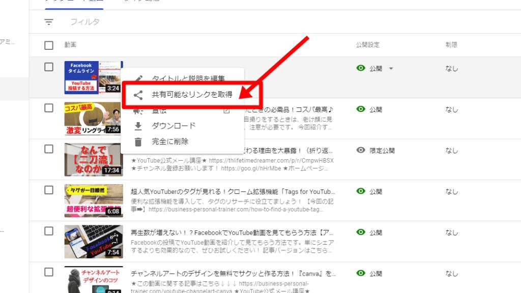 動画のオプションから「共有可能なリンクを取得」をクリック