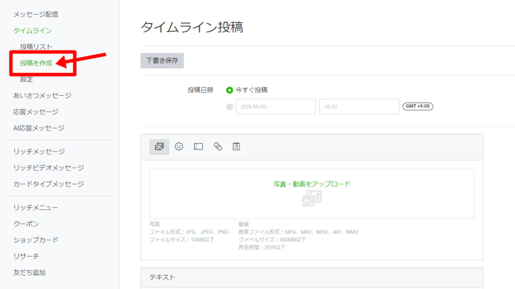 LINE公式アカウントの「投稿を作成」をクリック