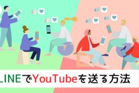 LINEでYouTubeの動画を送る方法「URLを貼り付ける」か「共有」するだけ