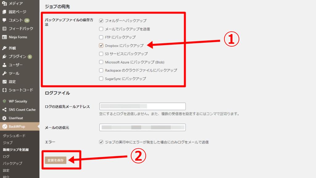 「BackWPUp」と「Dropbox」を連携する方法:ファイルの保存方法