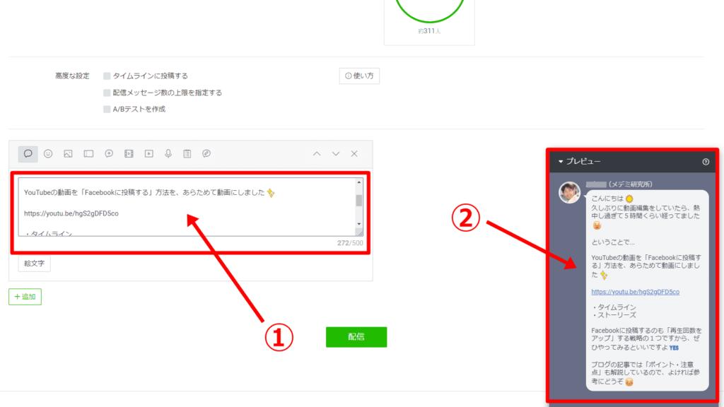 LINE公式アカウントのメッセージ配信「投稿文入力」「プレビューチェック」