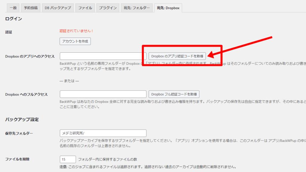 「BackWPUp」と「Dropbox」を連携する方法:Dropboxのアプリ認証コードを取得
