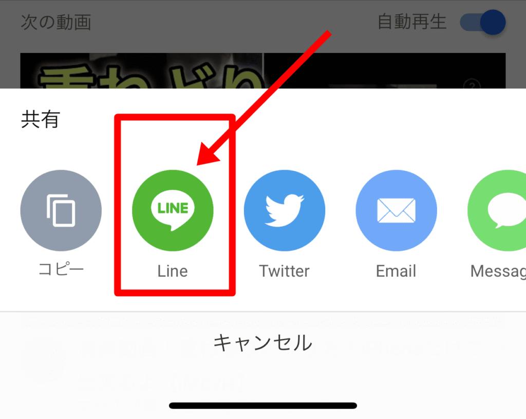 YouTube再生画面にある共有から「LINE」をタップ