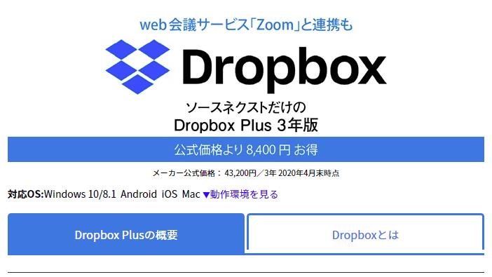 Dropbox Plus3年版