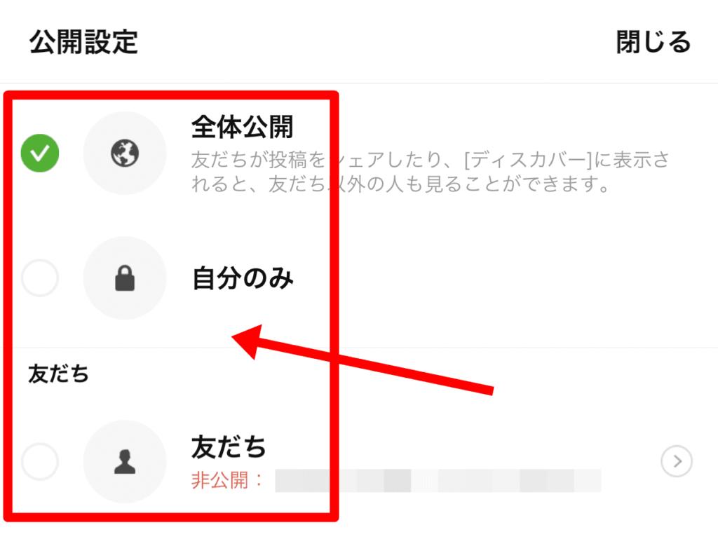 LINEタイムライン投稿の公開範囲を設定