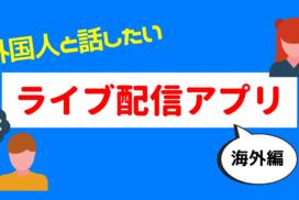 海外発!ライブ配信アプリで外国人ユーザーと交流しよう♪【語学学習にも使えます】