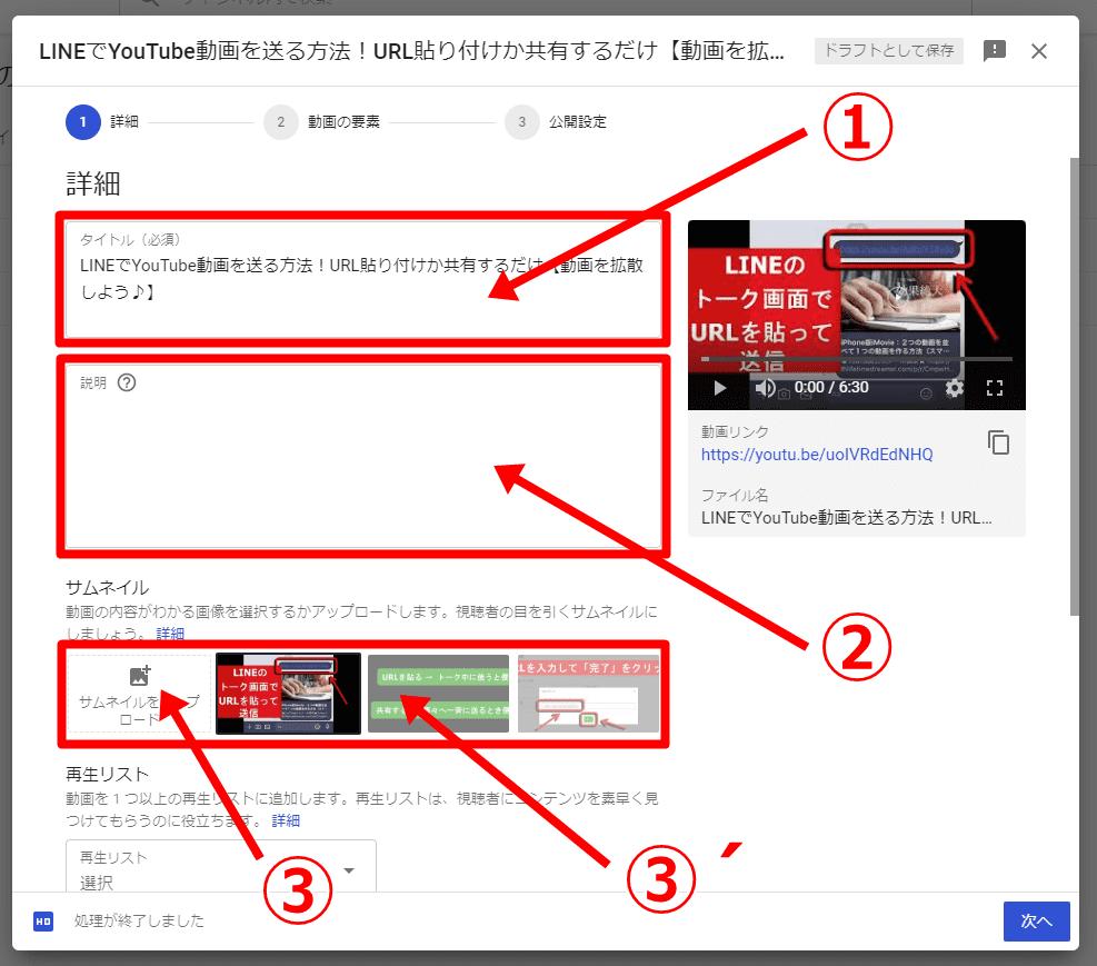 YouTubeへ動画を投稿する方法:タイトル・説明・サムネイル