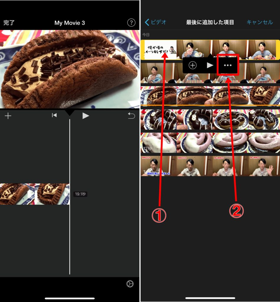 iPhone iMovie:ワイプ動画を作る②