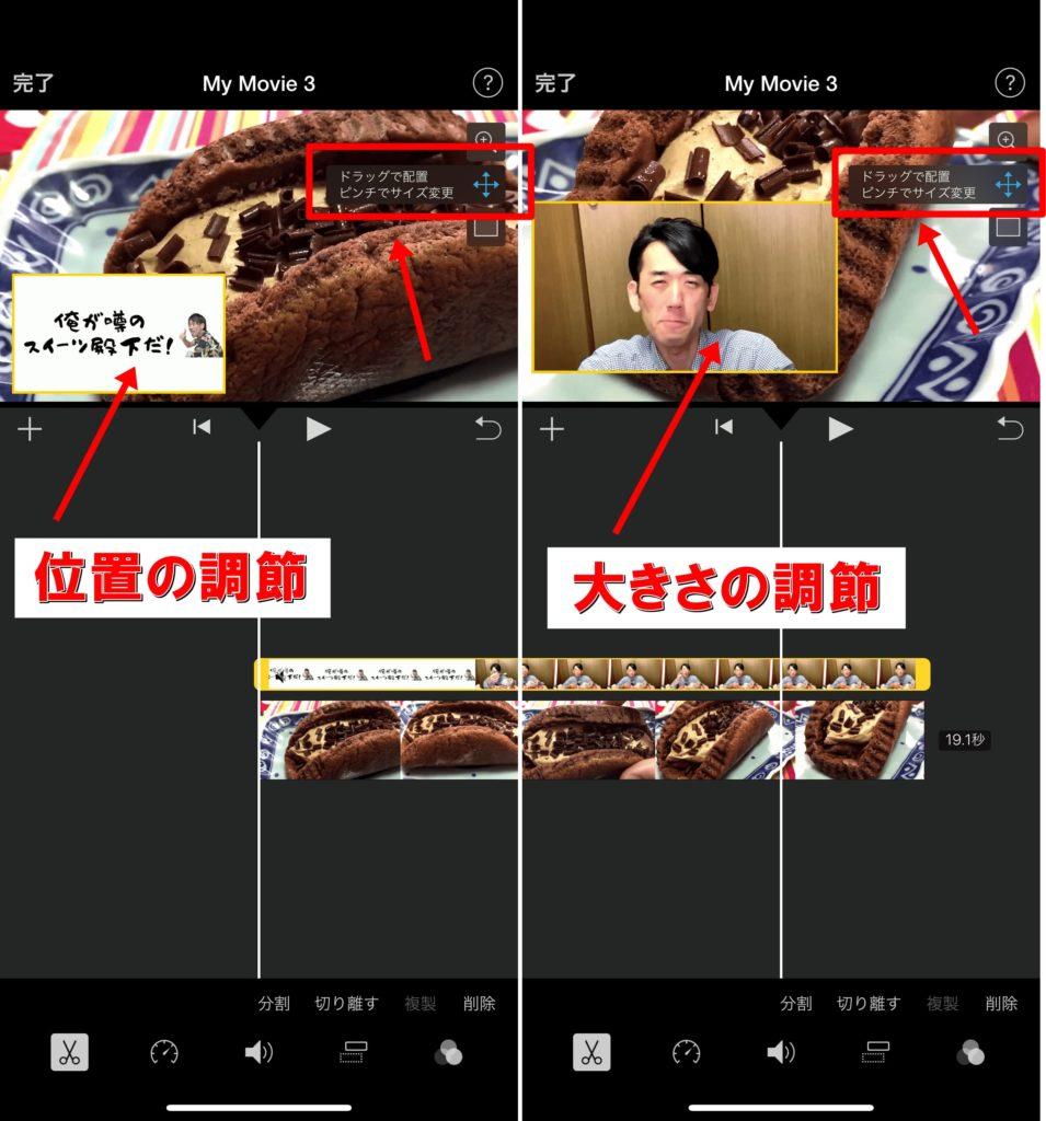 iPhone iMovie:ワイプ動画を作る④