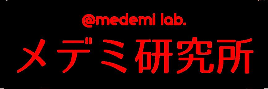 メデミ研究所