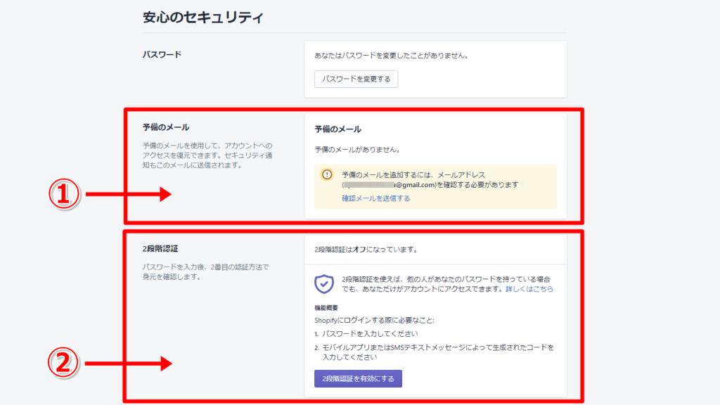 Shopify:予備のメール、2段階認証の設定