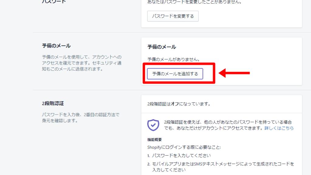Shopify:予備のメールを追加する