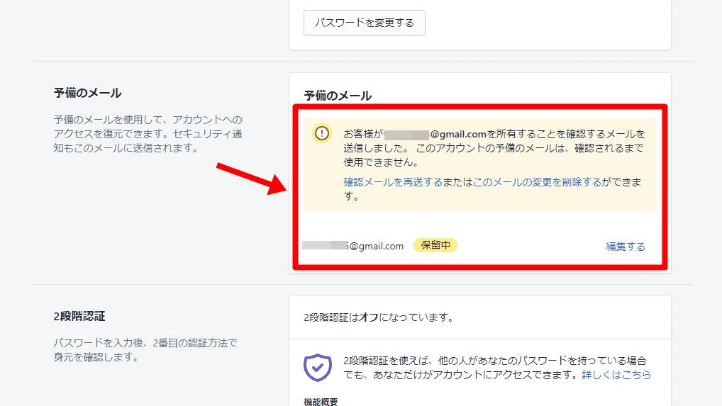 Shopfy:予備のメールアドレスを確認