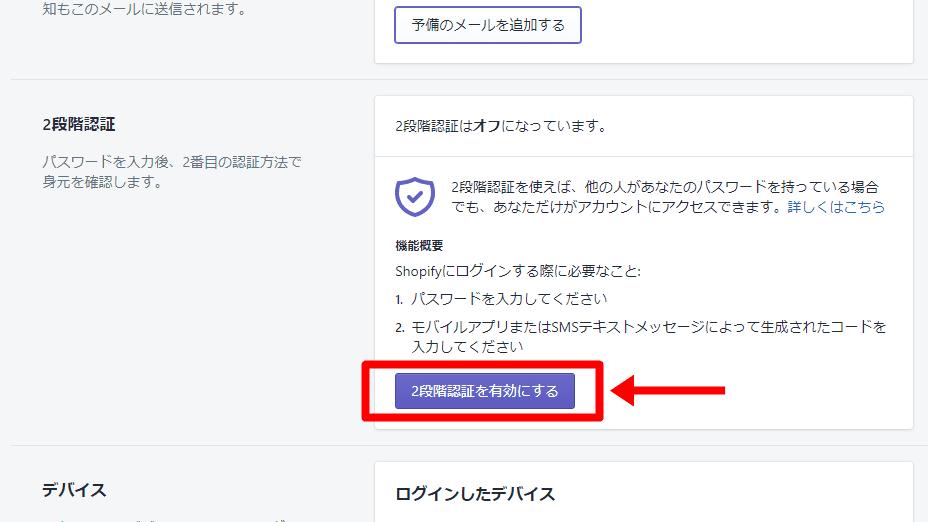 Shopify:2段階認証を有効にする