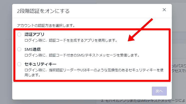 Shopify:2段階認証をオンにする