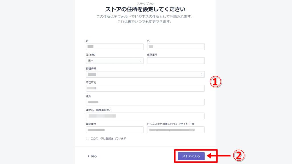 Shopify登録:ストアの住所を設定