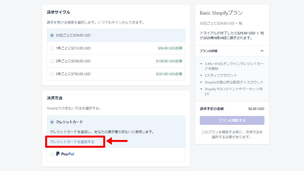 Shopify:クレジットカードを追加する