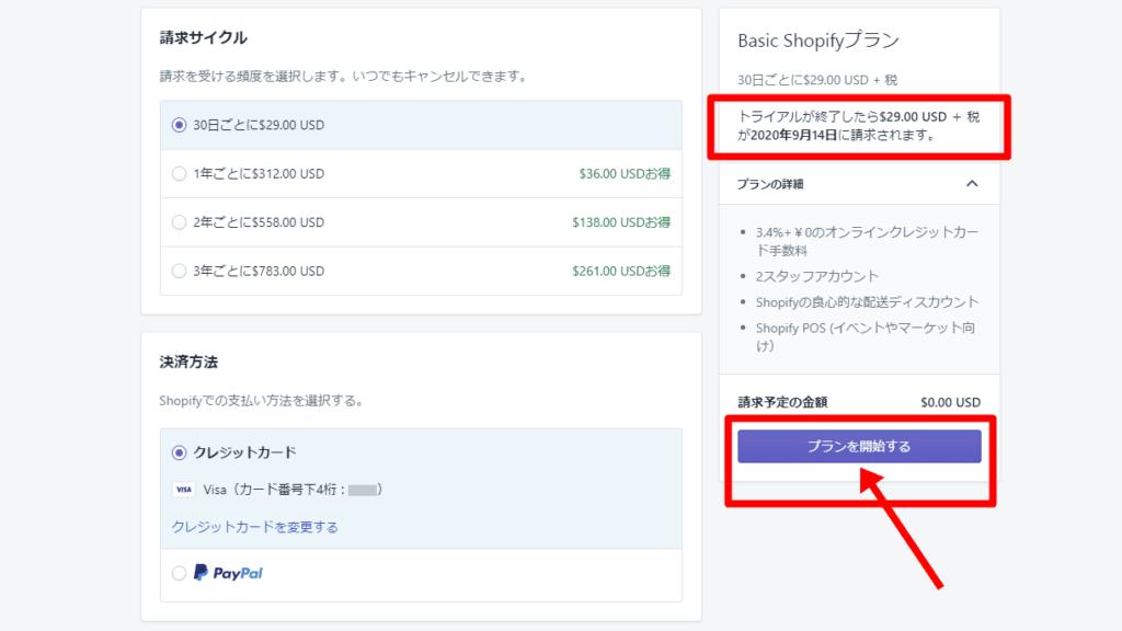 Shopify:プランを開始する