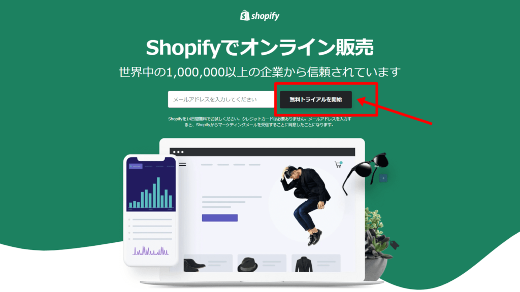 Shopify:無料トライアルを開始