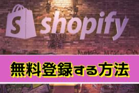 ネットショップ始めるなら「Shopify」一択!無料で登録する方法を解説【無料体験あり】