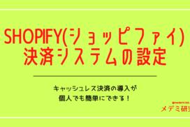 個人でもキャッシュレス決済を導入したい!Shopify(ショッピファイ)なら超簡単でした【設定方法を解説】
