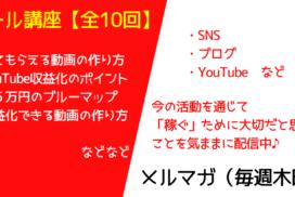 【収益化】できる動画を作るメール講座 2020.ver