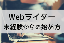 Webライターは未経験でもOK!在宅で稼げる副業としてハードルは激低です