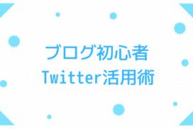 ブログ初心者はツイッターをどう活用すればいい?20万PVブロガーの実践法