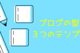 【保存版】ブログの構成「3つ」のテンプレート!基本の型を覚えればOK