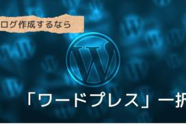 【ブログ作成】おすすめは「ワードプレス(WordPress)」一択です!