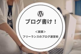 【実録】フリーランスならブログ書け!収入がアップしていくブログ運営法