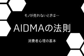 消費者心理の基本「AIDMAの法則」とは!?マーケティング初心者はここから始めよう