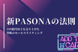 売れるLPに仕上がる「新PASONA(パソナ)の法則」とは!?ランディングページの基本はコレ