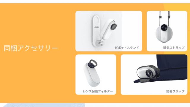 「Insta360 GO 2」同梱アクセサリー
