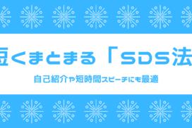 【具体例で学ぶ】短い文に最適な「SDS法」とは?自己紹介やスピーチにも使えるテンプレ(PREP法よりお手軽)