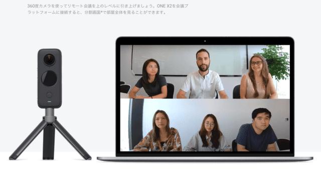 「Insta360 ONE X2」360度ライブ配信