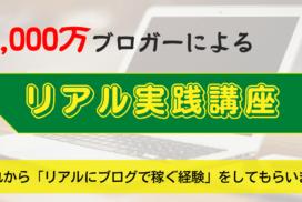 【1000万ブロガー】による「リアル実践講座」開講中!(本ページ限定特典あり)