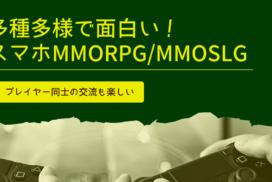 スマホゲームMMORPG&MMOSLGおすすめ13選!新作から人気作まで一気に紹介します